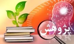 برگشت اعتبارات پژوهشی در کهگیلویه وبویراحمد/ لزوم احصا نیازهای پژوهشی دستگاههای استان