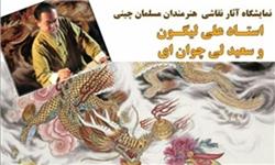 نخستین نمایشگاه آثار نگارگری هنرمندان مسلمان چینی برپا میشود