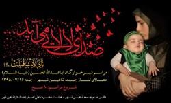 همایش بزرگ شیرخوارگان حسینی در اردبیل برگزار میشود