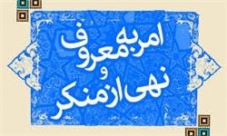 امربه معروف و نهی از منکر و توسعه سیاسی در جمهوری اسلامی ایران