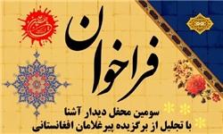 سومین محفل دیدار آشنا به میزبانی خبرگزاری فارس برگزار میشود