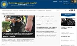 کمیته ملی-مردمی ضد تروریستی در قزاقستان راهاندازی شد