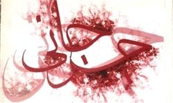 پزشکی که واژههای پارسی را احیا کرد