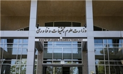 نخستین نشست کمیته مشترک علمی، پژوهشی و فناوری ایران و جمهوری ارمنستان