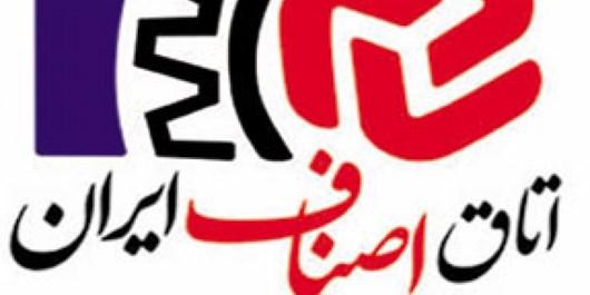 انتخابات قریب به 10 اتحادیه در زنجان برگزار شد/ یک هزار و 100 واحد صنفی پروانه فعالیت ندارند