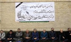 مراسم ختم حجتالاسلام پورمحمدی در تهران