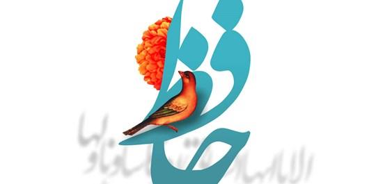 همایش «شبهای حافظ» در سمنان برگزار میشود