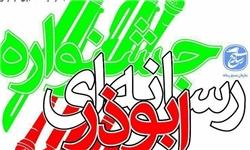 ارسال حدود 1000 اثر به جشنواره رسانهای ابوذر/ داوران جشنواره مشخص شدند/ اختتامیه جشنواره 19 دی است