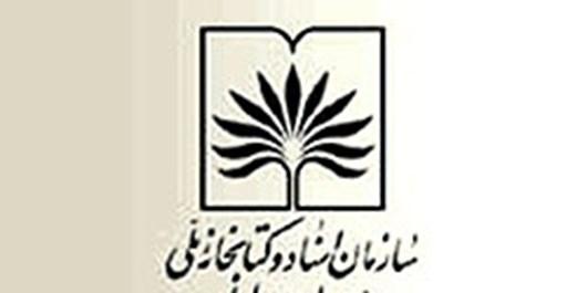 معرفی مشاهیر بهترین پیوست فرهنگی توسعه کرمان است