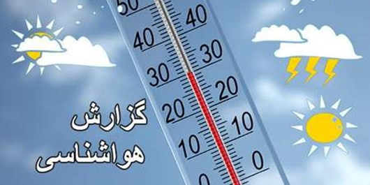 هوای مازندران تا پایان هفته بارانی نیست