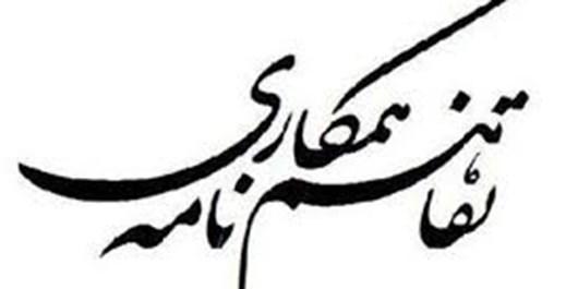 تفاهمنامه سرمایهگذاری زیرساخت شبکههای ارتباطی مسکن مهر گیلان امضا شد