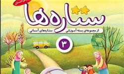 آموزههای قرآنی را با «ستارههای آسمانی 3» به کودکان بیاموزید
