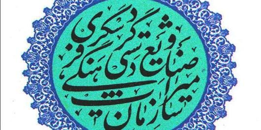 معرفی سرپرست میراث فرهنگی، صنایع دستی و گردشگری آذربایجانشرقی