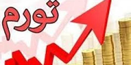 رشد نرخ تورم در استان گلستان در تمام شاخصها در مقایسه با میانگین کشور