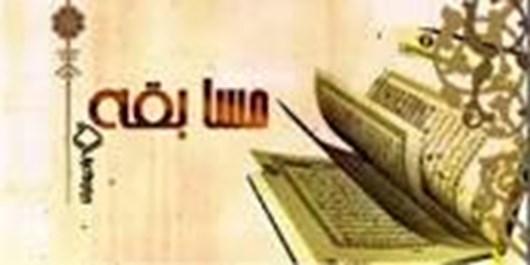 مسابقه تولید تصاویر با مضامین قرآنی در استان مرکزی برگزار میشود