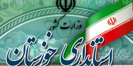 سفر استاندار خوزستان به خرمشهر بدون حضور خبرنگاران!