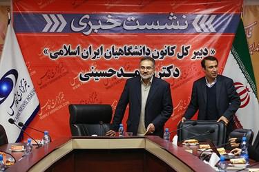 سید محمد حسینی دبیرکل کانون دانشگاهیان ایران در نشست خبری