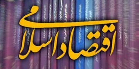 جايگاه عدالت در مكتب اقتصادي اسلام