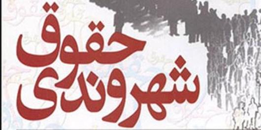 هنرمندان خوزستانی پیشگام در مباحث حقوق شهروندی باشند