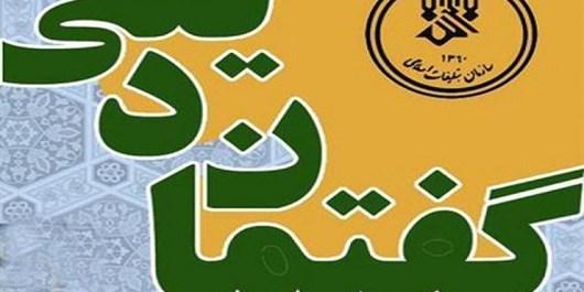 برگزاری 110 گفتمان دینی در مساجد و مدارس تویسرکان/ تأمین 12 مورد جهیزیه برای خانوادههای بیبضاعت