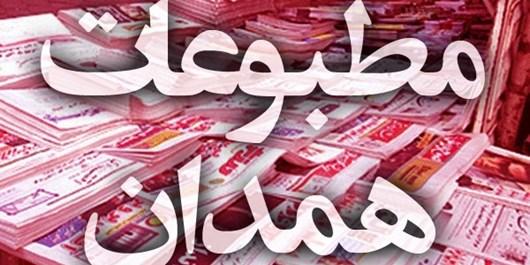 مروری بر عناوین صفحه نخست مطبوعات امروز همدان