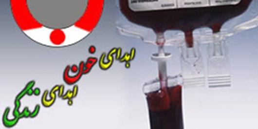 نیاز به برخی گروههای خونی در هرمزگان / نیاز روزانه به 100 تا 150 واحد خون در سراسر استان
