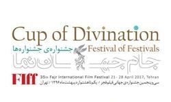 اعلام اسامی فیلمهای بخش «جشنواره جشنوارهها» در جشنواره جهانی فیلم فجر/ رونمایی از پوستر