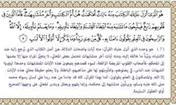 تحلیل و بررسی توالیهای گفتمان نماها در شش ترجمه معاصر فارسی و انگلیسی