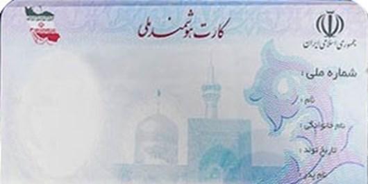 صدور بیش از 6 هزار کارت ملی هوشمند در گچساران