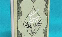 عرضه «تذکره اندوهگینان» حسامالدین مطهری در نمایشگاه کتاب تهران