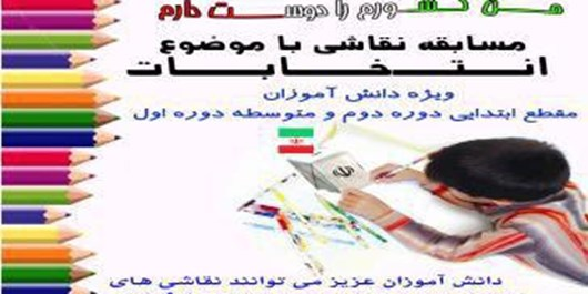 برگزاری مسابقه نقاشی دانشآموزی با موضوع انتخابات در شهرستان بهارستان