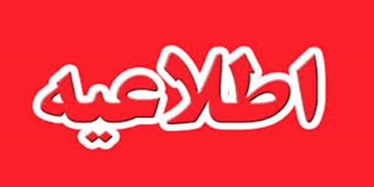 انتشار هر گونه مطالب علیه نامزدهای انتخابات ریاست جمهوری و شوراهای اسلامی ممنوع است