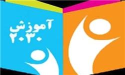 سند 2030 در تضاد با فرهنگ ایرانی اسلامی است