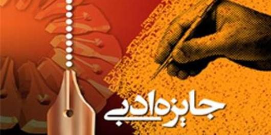 ارسال 504 اثر به جشنواره جایزه ادبی همدان