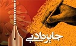 دانشگاه فردوسی مشهد اقدام به اهدای جایزه ادبی مفاخر مطرح کشور میکند