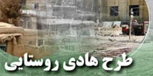 طرح هادی در ۳۸ درصد روستاهای استان اردبیل اجرا شد
