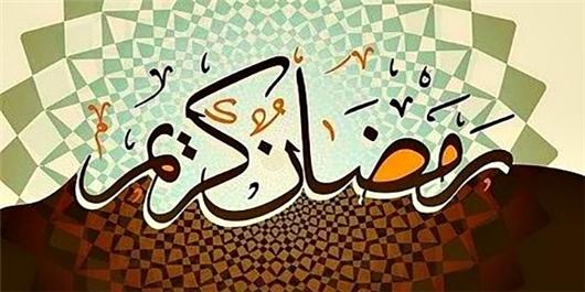 اعمال روز نهم ماه مبارک رمضان