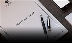 وزارت علوم هم به سامانه دسترسی آزاد به اطلاعات پیوست