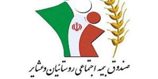 واریز بسته حمایتی به حساب4 هزار خانوار مستمریبگیر صندوق بیمه اجتماعی کشاورزان در زنجان