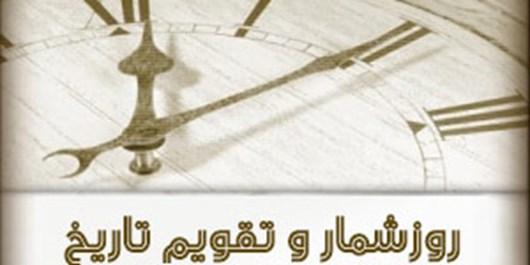 تولد حضرت امام (ره)/ورود كاروان اباعبدالله الحسين (ع) به سرزمين كربلا