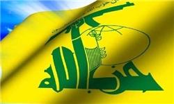 حزبالله اظهارات لیبرمن علیه مقاومت لبنان را محکوم کرد