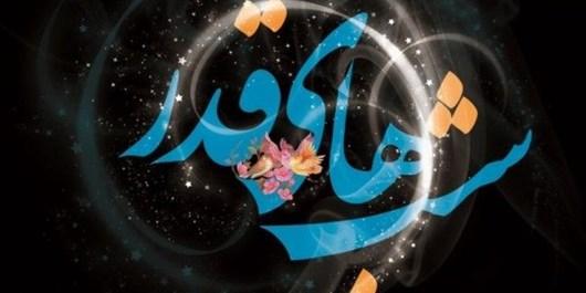حقیقت و شرافت ماه رمضان