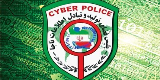 هشدار پلیس فتا مازندران نسبت به شگردی جدید از مجرمان سایبری