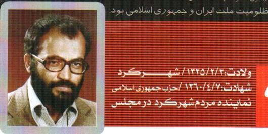 زندگینامه شهید رحمن استکی منتشر خواهد شد