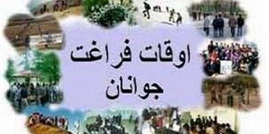اجرای طرح اوقات فراغت در 20 کانون مساجد شهرستان گچساران