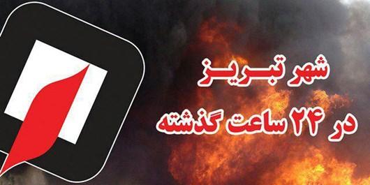 29 عملیات توسط امدادگران آتشنشانی تبریز انجام شد