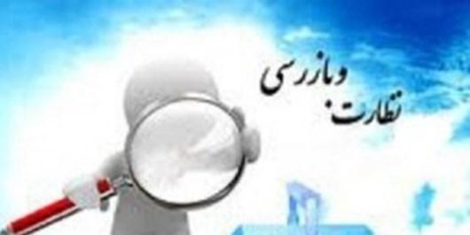 فعالیت 200  بازرس بهداشت محیط در همدان