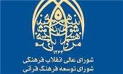آخرین وضعیت اعتبارات قرآنی بررسی میشود/ برگزاری نشست نمایندگان شورای توسعه استانها