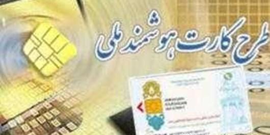 صدور 478 هزار و 122 کارت هوشمند ملی در استان مرکزی