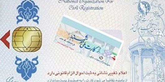 ضرورت تسریع در اقدام مردم برای ثبتنام و دریافت کارت ملی هوشمند